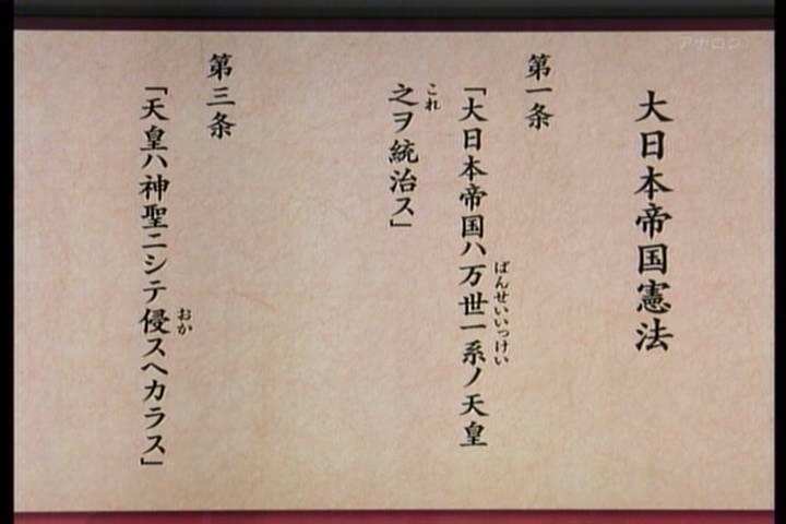 国 大 憲法 日本 日本 違い 帝国 の と 憲法